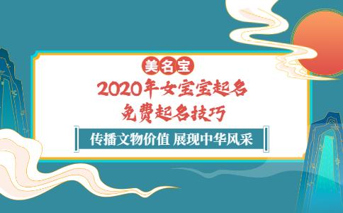 2020年女宝宝起名,免费起名技巧